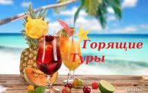 goryashchie-tury