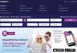 bystroe-bronirovanie-gostinicy-na-tickets-ua