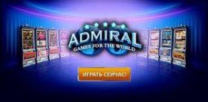 Виды и особенности игровых слотов в онлайн-казино «Адмирал»
